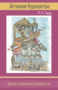 Истинная Курукшетра